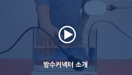 방수커넥터 소개