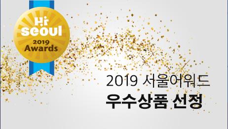 2019 서울어워드 우수상품 선정