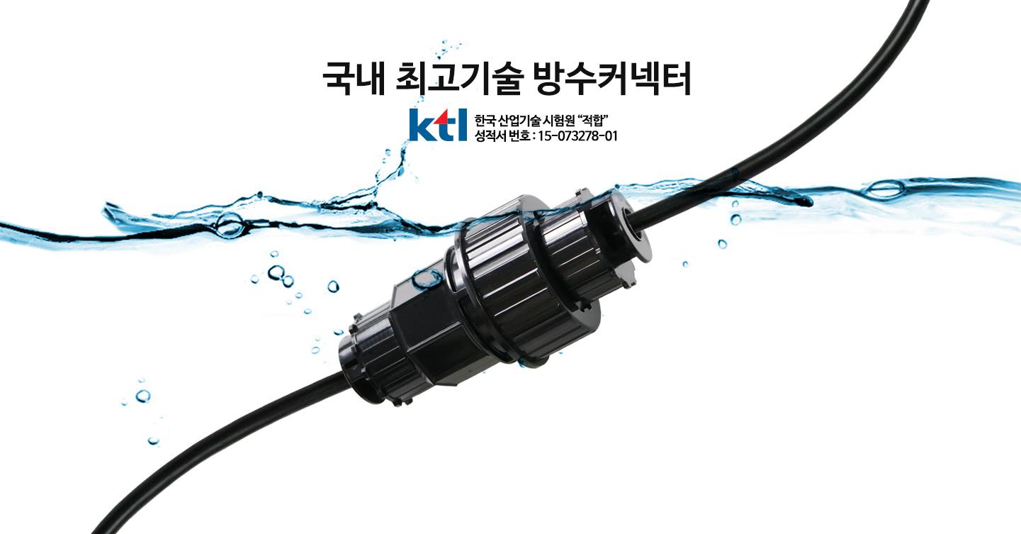 국내 최고기술 방수커넥터
