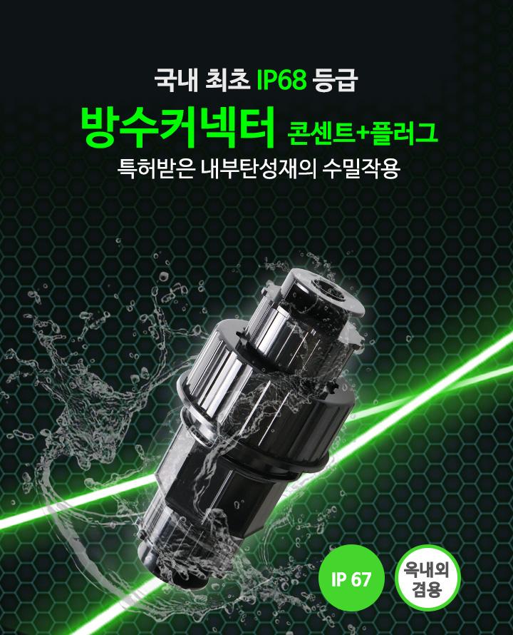 방수커넥터 콘센트+플러그