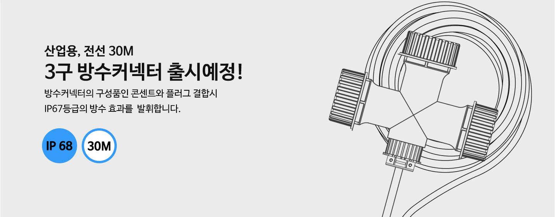 3구 방수커넥터 출시예정!