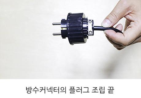 반수커넥터의 플러그 조립 끝