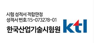 시험 성적서 적합 판정 한국산업기술시험원